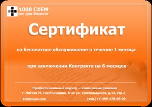 Подарочный сертификат на бухгалтерское обслуживание