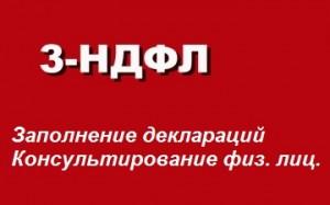 Налоговая Декларация по НДФЛ-2012