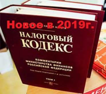 Новое в налогах и отчетности в  2019г.